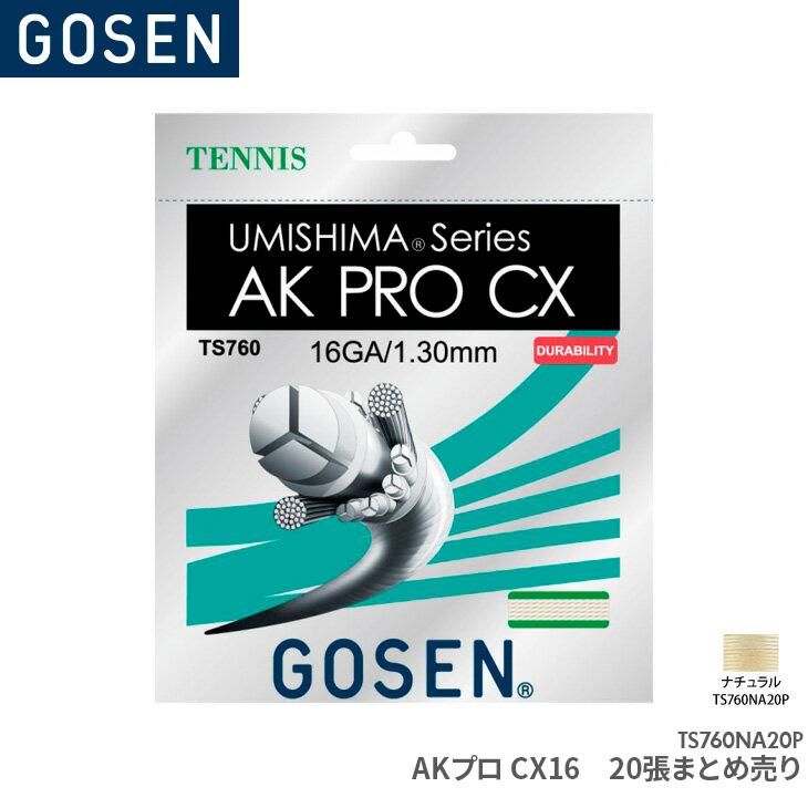 ゴーセン:GOSEN AKプロCX16 20張入(まとめ売り) AK PRO CX 16×20TS760NA20P テニス ガット ストリング  ゲージ:1.30mm 長さ:12.2m(40FT.)×20