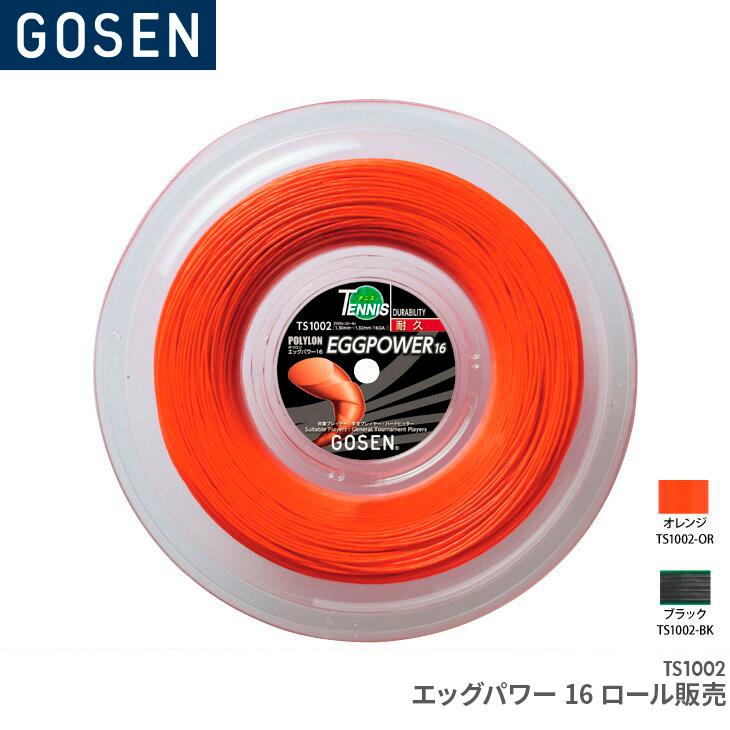 ゴーセン:GOSEN エッグパワー16 ロール販売EGGPOWER 16 REELTS1002 テニス ガット ストリング  ゲージ:1.30~1.32mm(16GA.)長さ:200m(660FT.)