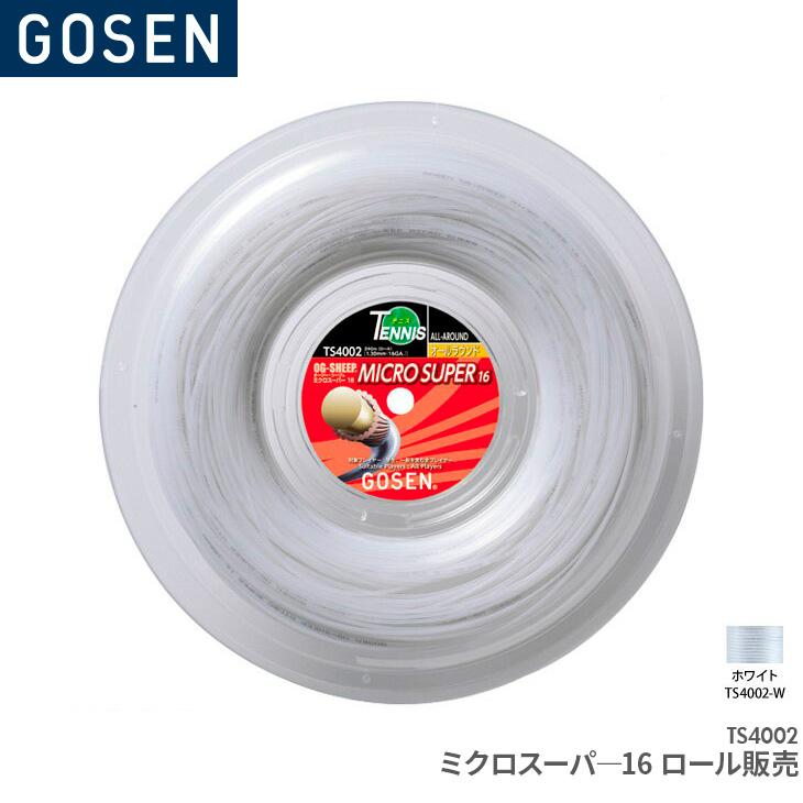 ゴーセン GOSEN ミクロスーパー 16 ロール 240m 販売 MICRO SUPER 16L Reel 240m TS4002 テニス ガット ストリング ゲージ 1.30mm(16GA.) 長さ 240m(787FT.)