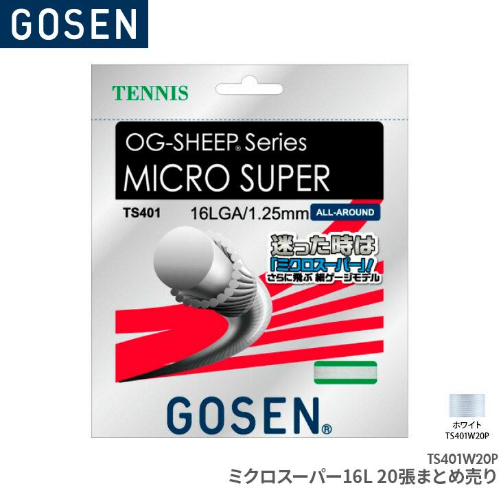 ゴーセン:GOSEN ミクロスーパー 16L 20張入まとめ売 MICRO SUPER 16L ×20 TS401W20P テニス ガット ストリング  ゲージ:1.25mm(16LGA.) 長さ:12.2m×20