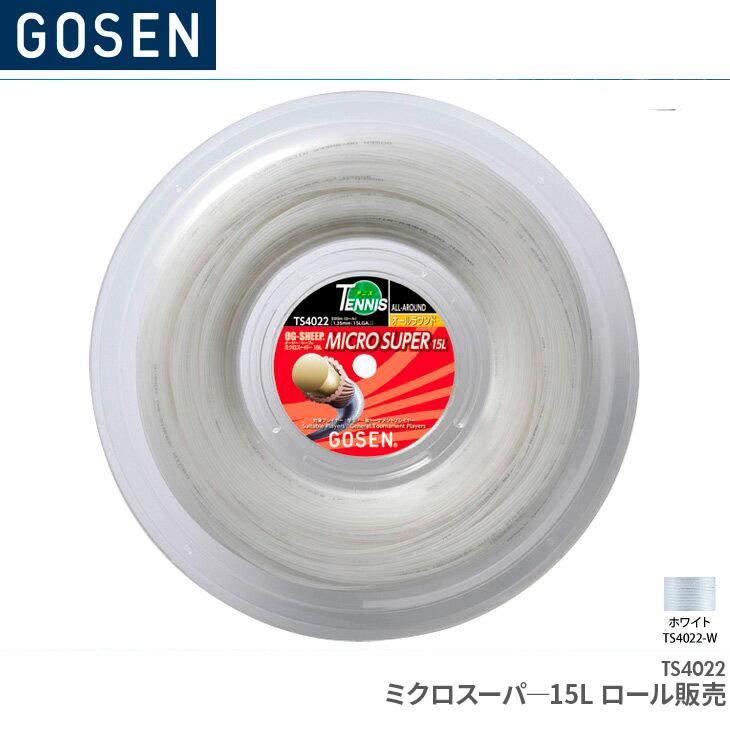 ゴーセン GOSEN ミクロスーパー 15L 220m ロール販売 MICRO SUPER 15L Reel 220m TS4022 テニス ガット ストリング ゲージ 1.35mm(15LGA.) 長さ 220m(722FT.)