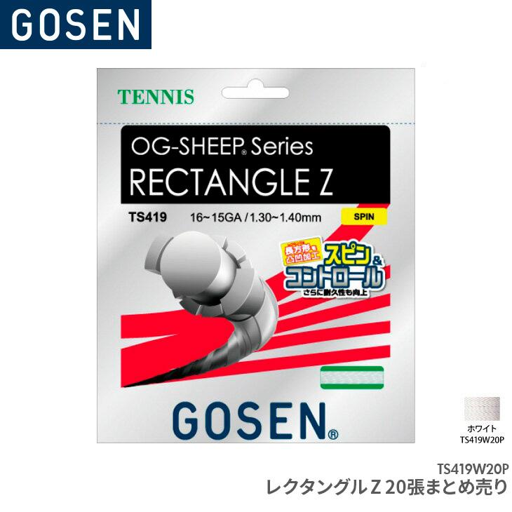 ※このガットはラケット同時購入無料ガットの対象外です。 ゴーセン:GOSEN レクタングルZ 20張まとめ売り RECTANGLE Z×20 TS419W20P テニス ガット ストリング  ゲージ:16~15GA. 長さ:12.2m(40FT.)