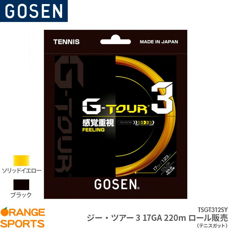ゴーセン GOSEN G-TOUR3 17GA Reel220m ジー・ツアー3 17GA ロール220m販売 TSGT312sy テニス ガット ストリング ゲージ:1.23mm(17GA) 長さ:12.2m(40FT.)