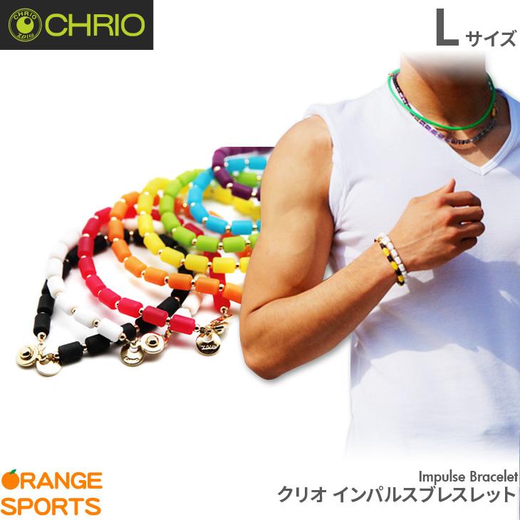 クリオ CHRIO インパルス ブレスレット Lサイズ Inpules Blacelet Lサイズ 21cm スポーツアクセサリー ブレスレット