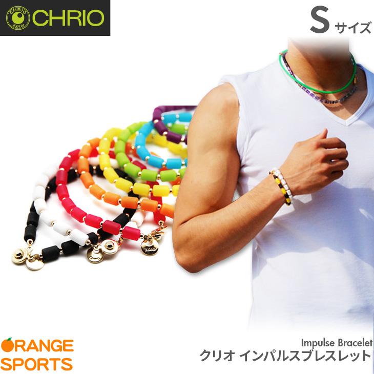 クリオ CHRIO インパルス ブレスレット Sサイズ Inpules Blacelet Sサイズ 17cm スポーツアクセサリー ブレスレット