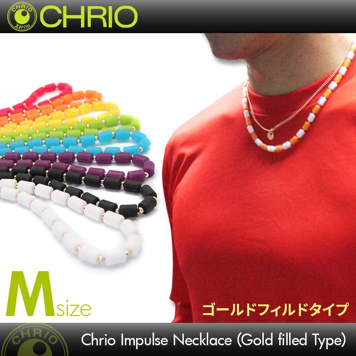 クリオ CHRIO インパルス ネックレス(ゴールドフィルドタイプ) Mサイズ Inpules Necklace Mサイズ 50cm スポーツアクセサリー ネックレス
