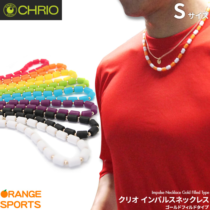 クリオ CHRIO インパルス ネックレス(ゴールドフィルドタイプ) Sサイズ Inpules Necklace Sサイズ 43cm スポーツアクセサリー ネックレス