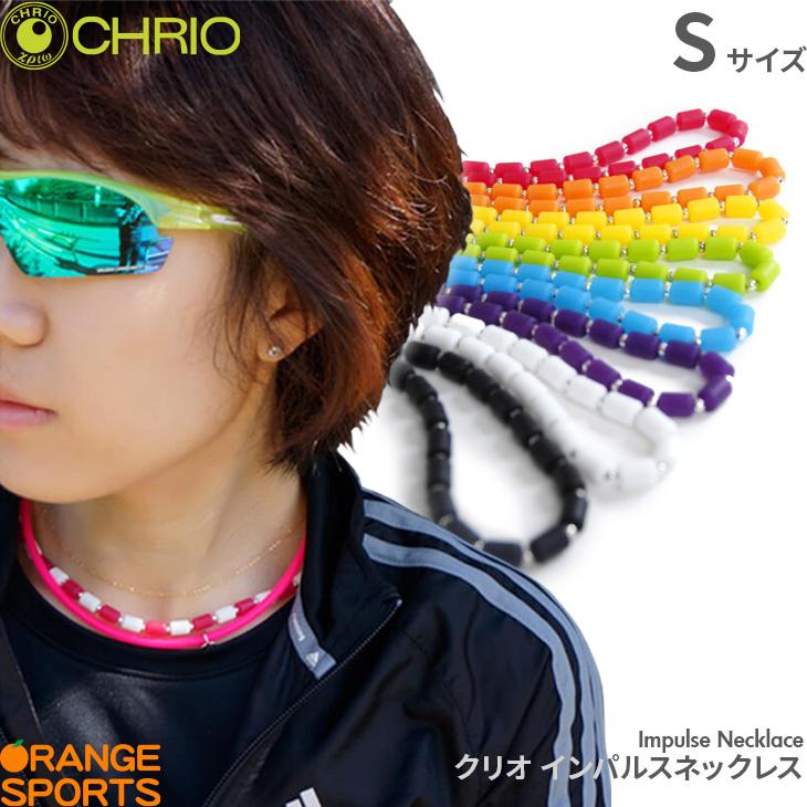 クリオ CHRIO インパルス ネックレス Sサイズ Inpules Necklace Sサイズ 43cm スポーツアクセサリー ネックレス