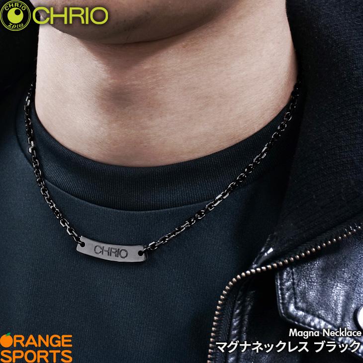 【送料無料 代引不可】 クリオ CHRIO マグナネックレス ブラック Magna Necklace カラー ブラック Sサイズ 43cm、Mサイズ 48cm スポーツアクセサリー ネックレス