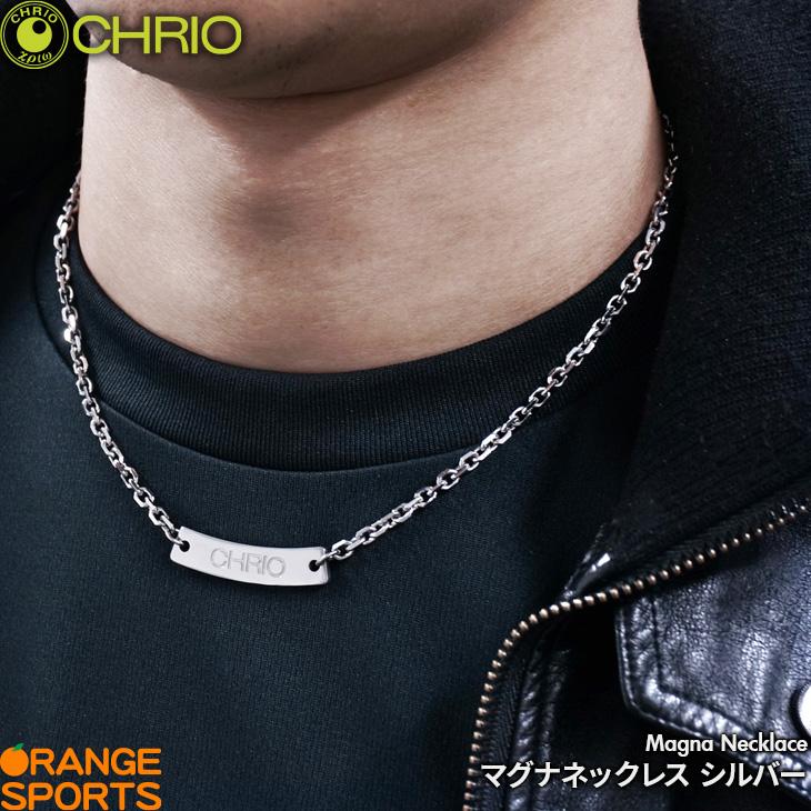 【送料無料 代引不可】 クリオ CHRIO マグナネックレス ブラック Magna Necklace カラー:シルバー Sサイズ:43cm、Mサイズ:48cm スポーツアクセサリー ネックレス