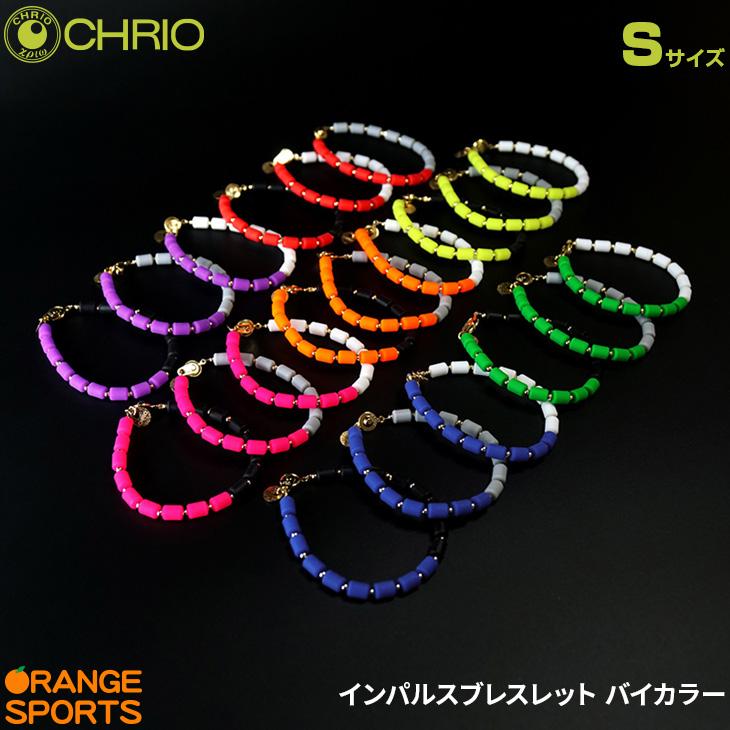 クリオ CHRIO インパルスブレスレット バイカラー Sサイズ Inpules Blacelet Sサイズ 17cm スポーツアクセサリー ブレスレット