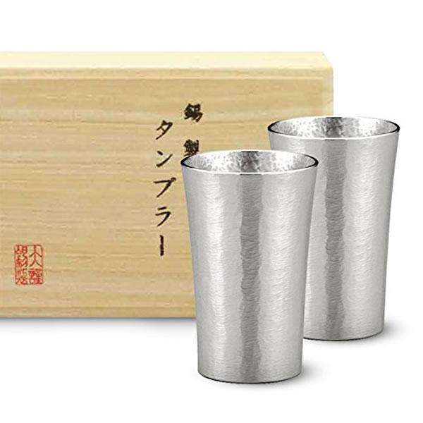 伝統工芸 大阪錫器 錫製 シルキーシリーズ タンブラー スタンダードペア 桐箱入り プレゼント 結婚祝い 誕生日 贈り物 父の日 敬老の日 記念品
