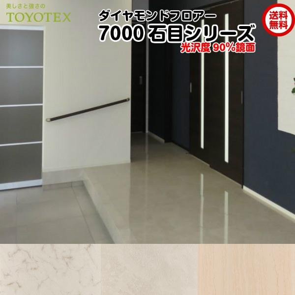 【後払い不可】 東洋テックス ダイヤモンドフロアー7000 石目 シリーズ 床材 フローリング 12×303×1818mm 鏡面仕上げ 溝なし 1ケース6枚入り