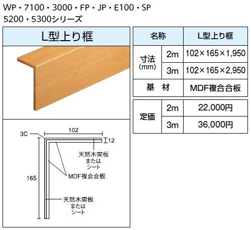 東洋テックスダイヤモンドフロアー7100シリーズ用L型上り框リフォーム框102×165×2950mm
