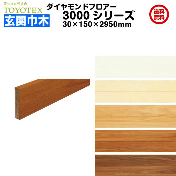 【後払い不可】 東洋テックス ダイヤモンドフロアー 3000シリーズ用 玄関巾木 (シート) 30×150×2950mm