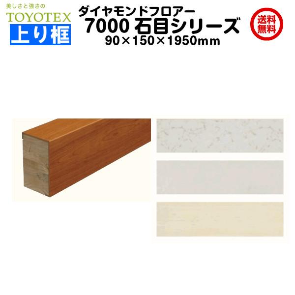 【後払い不可】 東洋テックス ダイヤモンドフロアー 7000石目シリーズ用 上り框 (シート) 90×150×1950mm