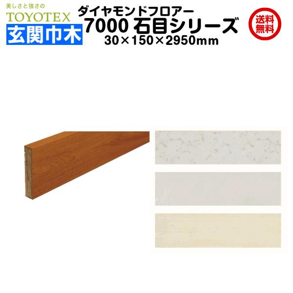 【後払い不可】【代引不可】 東洋テックス ダイヤモンドフロアー 7000石目シリーズ用 玄関巾木 (シート) 30×150×2950mm