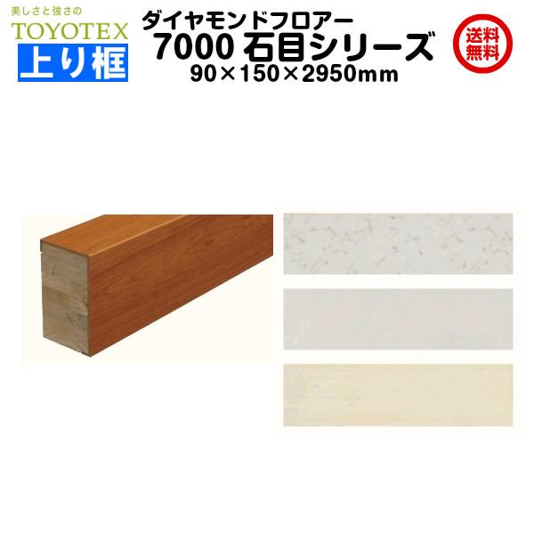 【後払い不可】【代引不可】 東洋テックス ダイヤモンドフロアー 7000石目シリーズ用 上り框 (シート) 90×150×2950mm