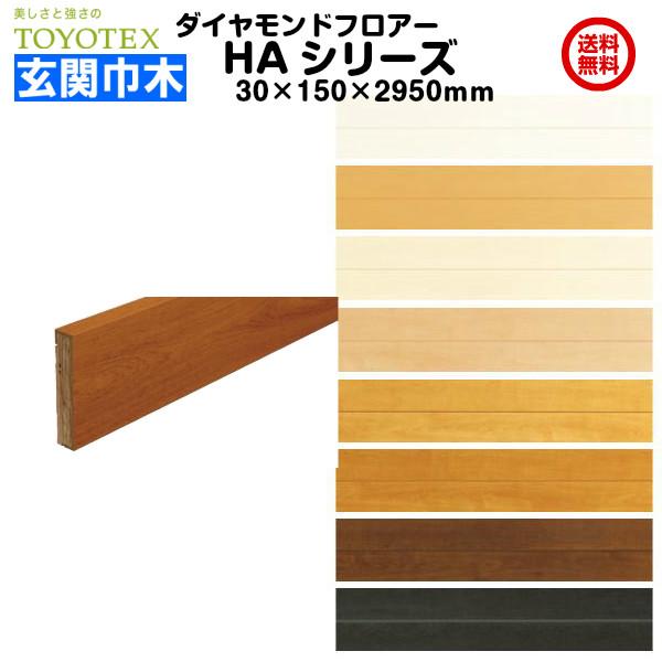 【後払い不可】【代引不可】 東洋テックス ダイヤモンドフロアー HAシリーズ用 造作材 玄関巾木 (シート) 30×150×2950mm