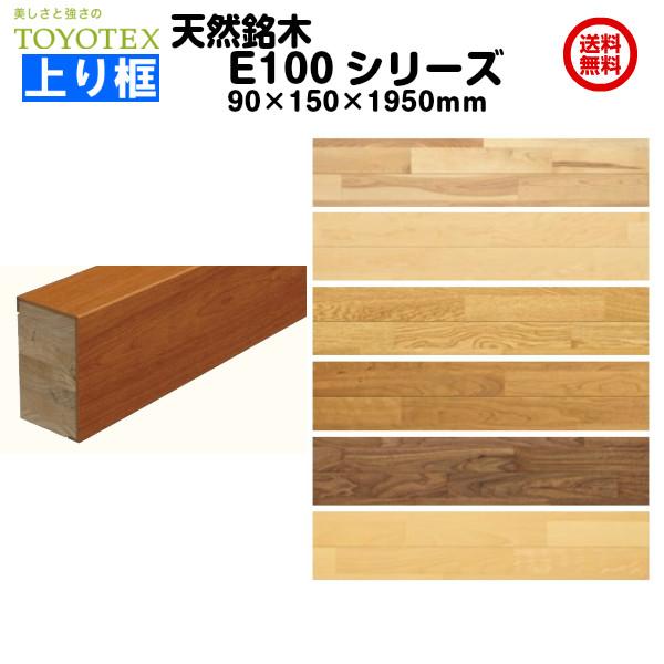 【後払い不可】【代引不可】 東洋テックス 天然銘木 E100シリーズ用 上り框 (突板) 90×150×1950mm