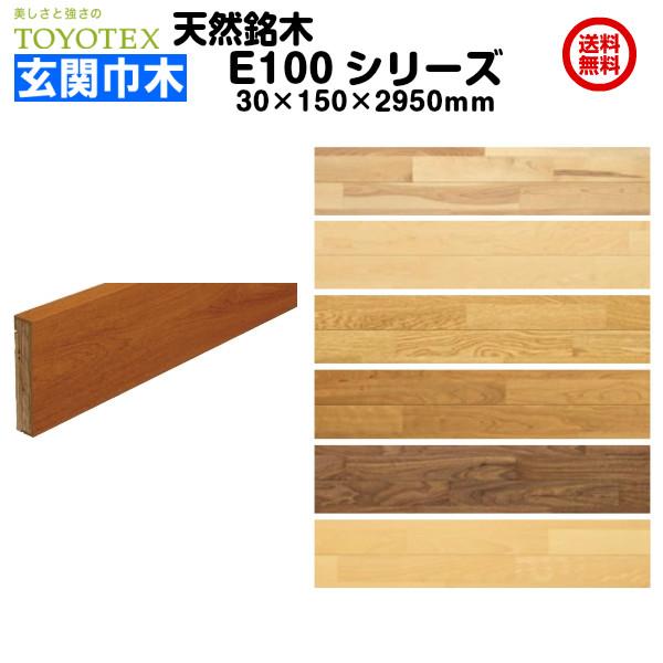 【後払い不可】 東洋テックス ダイナクティブフロアー(天然銘木) E100シリーズ用 玄関巾木 (突板) 30×150×2950mm
