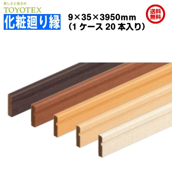 【後払い不可】 東洋テックス 造作材 化粧廻り縁 9×35×3950mm 1ケース20本入 (表面材 特殊強化シート)