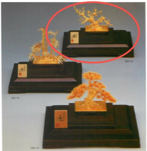 【内閣総理大臣賞受賞 金工作家 光 則 作】純金 盆栽 梅A〈3号〉 100g (260×200×240mm)