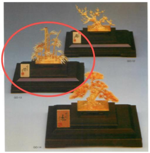 【内閣総理大臣賞受賞 金工作家 光 則 作】純金 盆栽 竹B〈2号〉 80g (210×170×240mm)