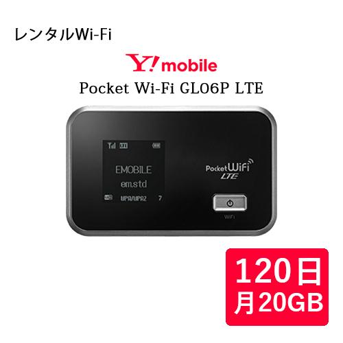 WiFi レンタル 格安 [WIFI レンタル 120日 LTE プラン] Y!mobile(ワイモバイル)ポケット WIFI GL06P 4ヶ月
