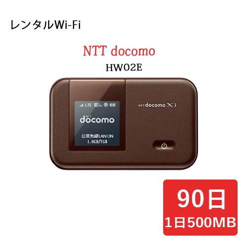 【期間限定 送料無料】wifi レンタル ドコモ 格安 HW02E LTE(Xi) / 3G 90日レンタルプラン 月間通信放題 3ヶ月間