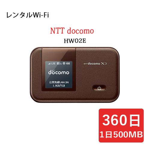 【あす楽対応】WiFi レンタル ドコモ(NTT docomo) 格安 HW02E LTE(Xi)/3G 360日 大容量500MB/日高速 月間通信放題 1日あたり128円 1年間