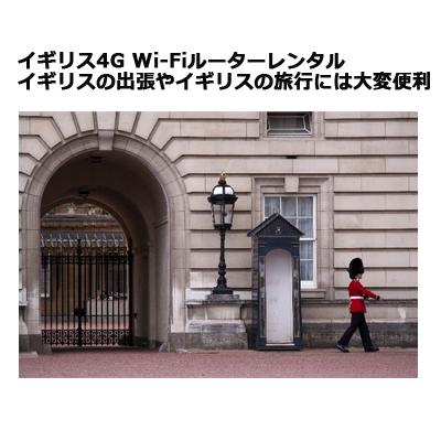 イギリス 30日以内 4G Wi-Fiルーター レンタル【データ容量9GB!沢山データ容量が必要な方に選べる容量!】【レンタル】