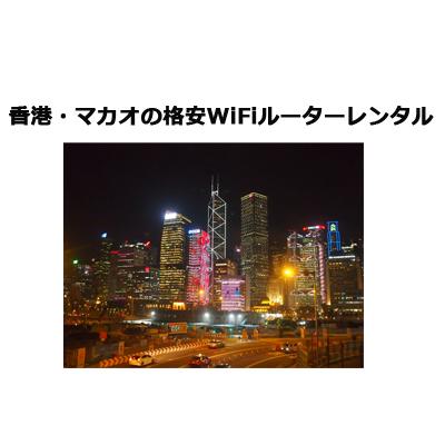 香港のWIFIルーターがあれば旅行 出張 ビジネス で大活躍 海外WiFiルーターレンタル 香港 Wi-Fiルーター容量4GB マカオ8日以内 1日あたりの料金622円~ レンタル 4G 定番 格安SALEスタート