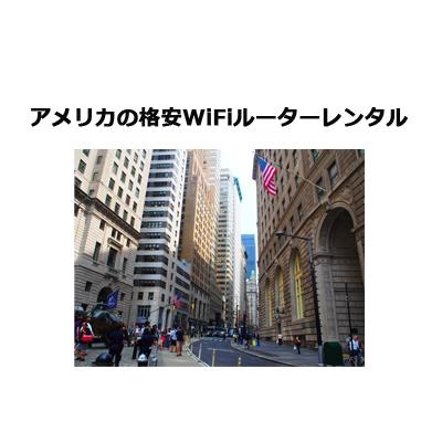 アメリカ25日以内 4G 海外Wi-Fiルーター容量30GB【レンタル】
