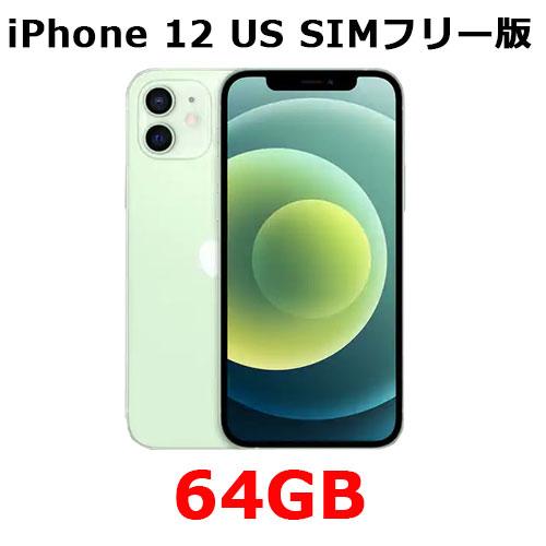 iPhone 12 US・アメリカ版 64GB 海外SIMフリーモデル【5G・ミリ波に対応!2020年新型のiPhone!】 A2172