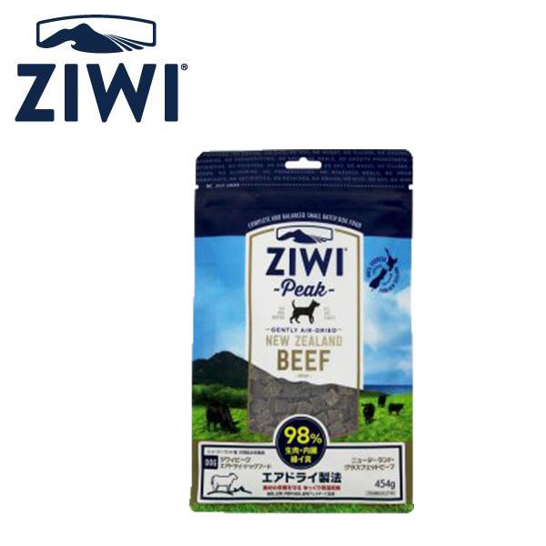 【お取り寄せ商品】【Ziwi Peak ジウィピーク ジーウィピーク】エアドライ・ドッグフード NZグラスフェッドビーフ 2.5kg *メール便不可*