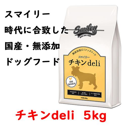 スマイリー チキン 5kg【ドッグフード】【犬ごはん】【国産】