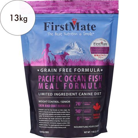 【FirstMate(ファーストメイト)】パシフィックオーシャンフィッシュ ウエイトコントロール/シニア  13kg 【ドッグフード】※お取り寄せ商品※DM便不可※