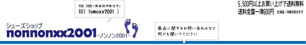 シューズショップ nonnonxx2001:安全靴@作業靴@保育園@幼稚園@小学校@スニーカー&シューズ