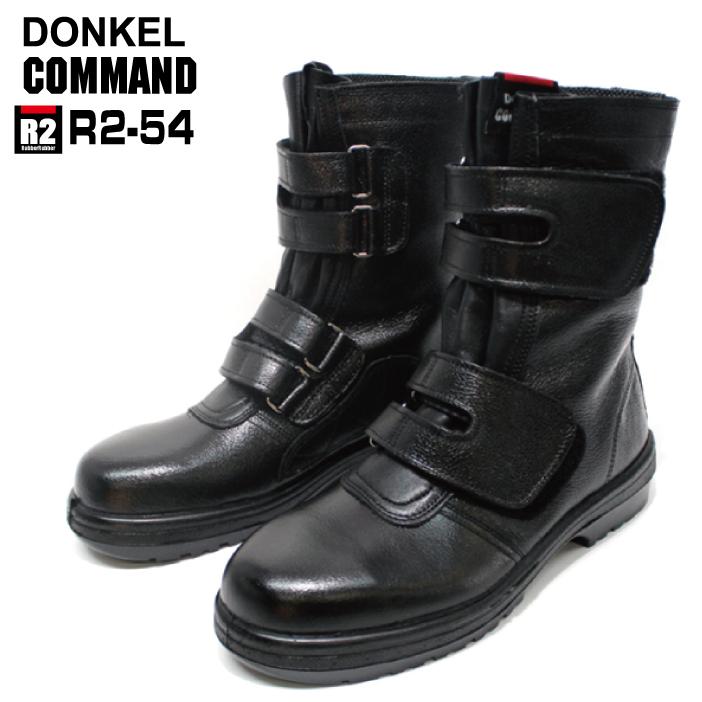 安全靴 ドンケルコマンド R2-54 マジックタイプ 【DONKEL COMMAND Rubber R2-54】