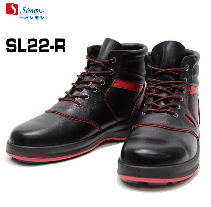 【送料無料】シモン 安全靴 シモンライト SL22-R 黒/赤 ミッドカット【シモンSL-22】