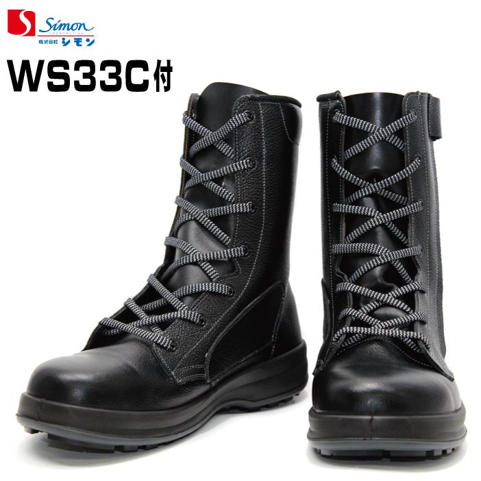 快適性を追求した安全靴 新SX3層底Fソール 安全靴なのに快適性バツグン 作業靴 正規品送料無料 屈曲抜群 かっこいい 疲れにくい 国内正規品 おすすめ 編上げ横ファスナー WS33C付 simon 日本製WS33C シモン安全靴 黒 長編上げ