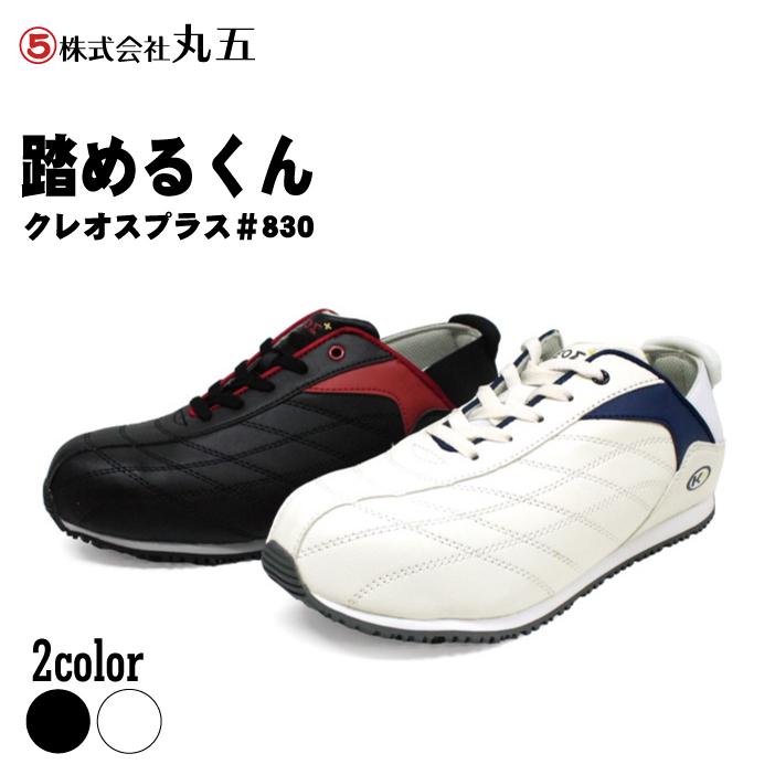 かかとが踏める作業靴 ワークシューズ 黒 白 踏めるくん 新作販売 35%OFF 丸五 ホワイト クレオスプラス830ブラック