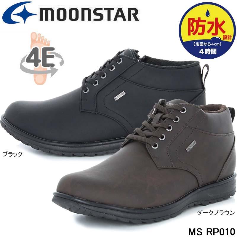 ムーンスター MS RP010 防水 コンフォートシューズ つま先ゆったり 高反発弾性 4E ワイド設計 Ag+抗菌防臭 耐摩耗ラバー 通勤 仕事 ウォーキングブラック ダークブラウン 月星 紳士靴 メンズ