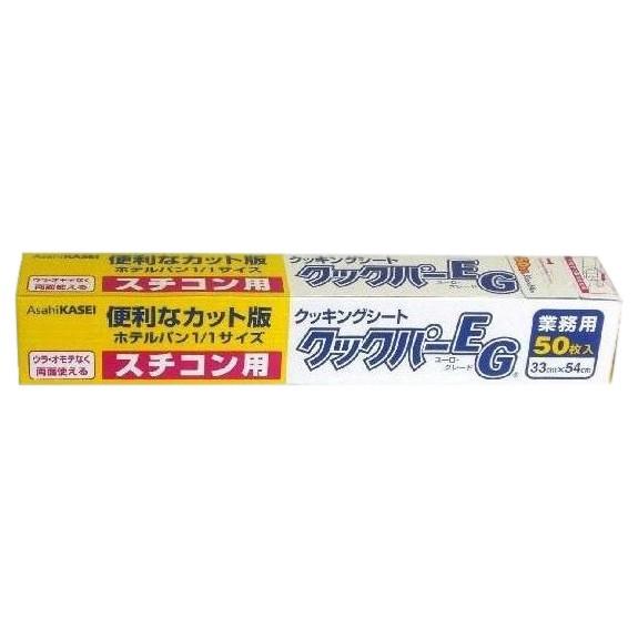 クックパーEG スチコン用 33cm×54cm 50枚 20本入●ケース販売お徳用