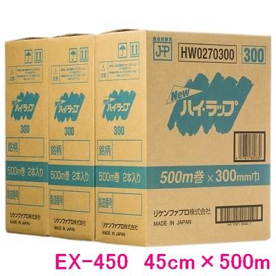 ハイラップ EX-450 45cm×500m 4本入●ケース販売お徳用