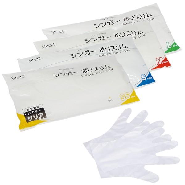 シンガーポリスリム クリア 袋入 100枚入×60袋(6000枚)【取り寄せ商品・即納不可】