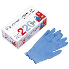 シンガーニトリルディスポ手袋 No.220 ブルー パウダーフリー 100枚×20箱入【取り寄せ商品・即納不可】