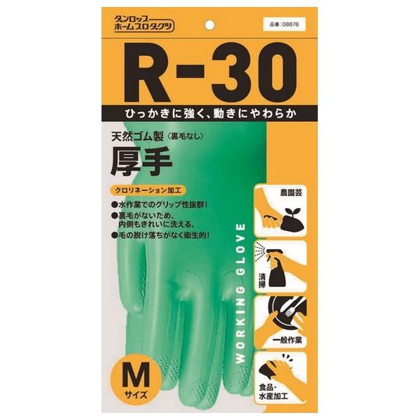 ダンロップ 天然ゴム厚手(クロリネーション加工) 手袋 R-30 グリーン 120双【取り寄せ商品・即納不可・代引き不可・返品不可】