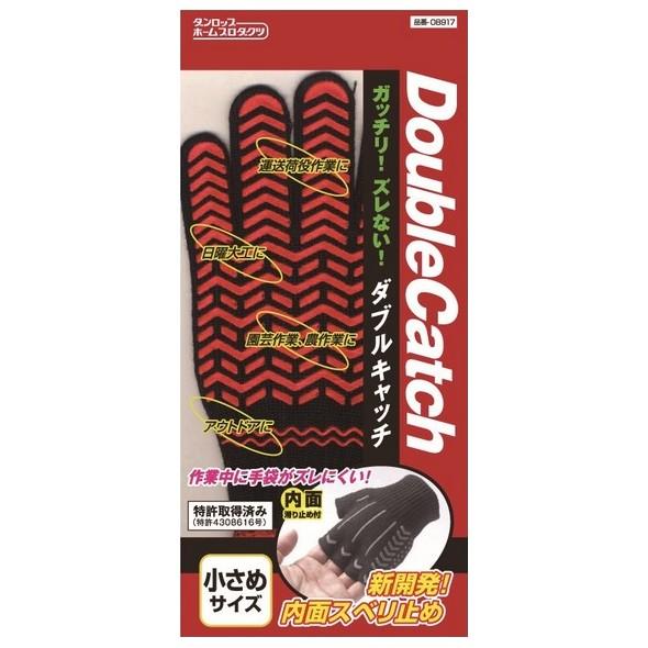 ダンロップ ダブルキャッチ 手袋 小さめサイズ レッド 10双×12袋(120双)【取り寄せ商品・即納不可・代引き不可・返品不可】